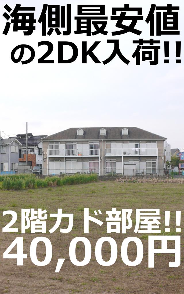 ■物件番号4910 海側最安値の2DK入荷!激安4万円!2階カド!独立洗面!日当り最高!コンビニ2分!