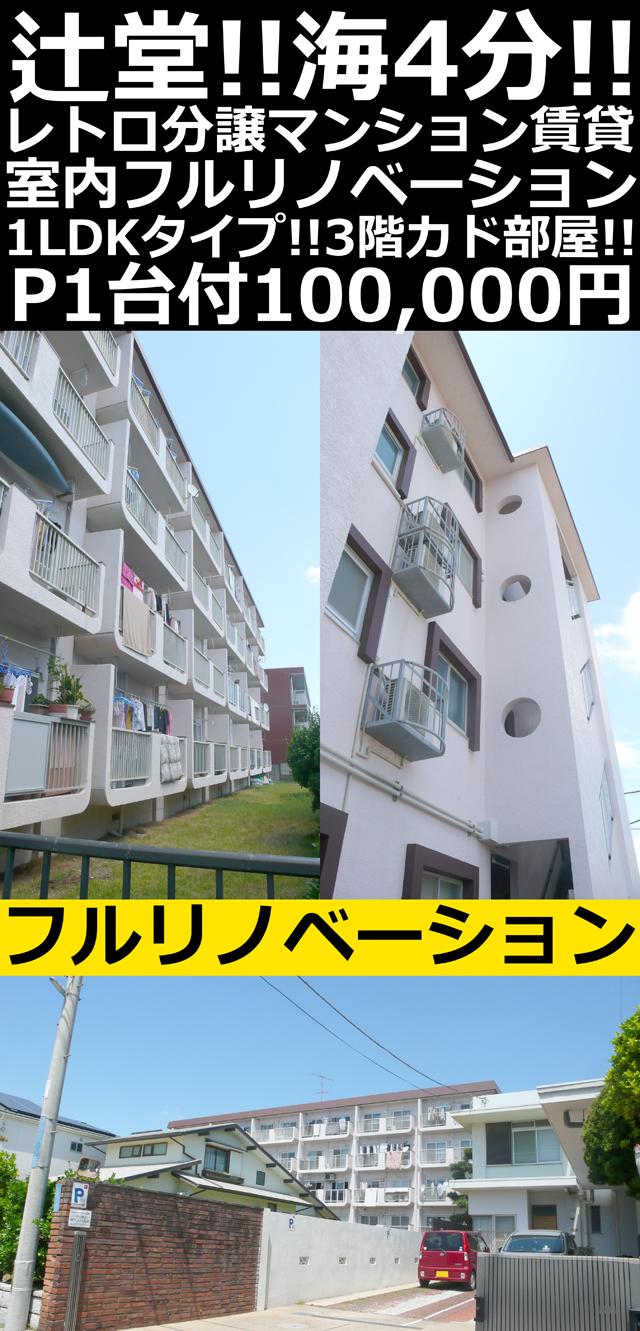 ■物件番号4911 レトロ分譲マンションをフルリノベーション!辻堂海4分!3階カド!P付10万円!