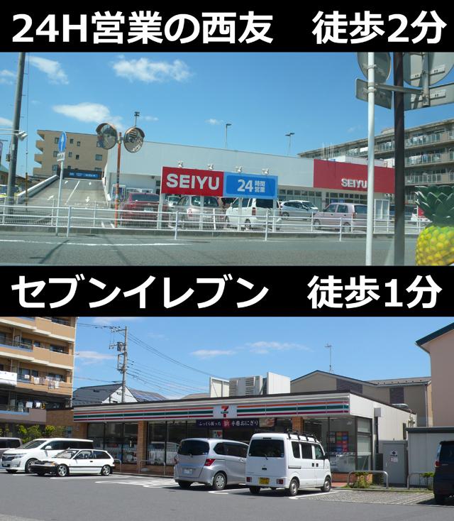 ■24時間営業の西友やセブンイレブンが近く買い物便利!!!