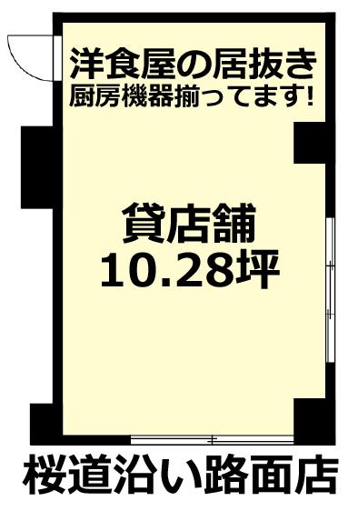 ■物件番号T4919 居抜き物件!初登場!洋食屋の居抜き!海側!1階路面店!10.28坪!