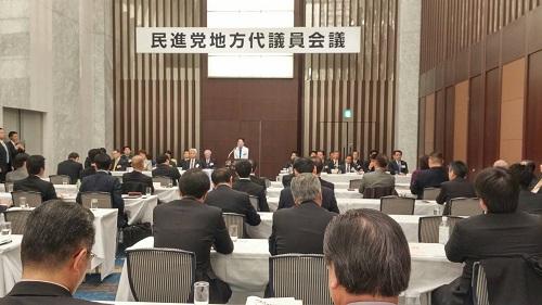 民進党<定期大会へ!>①
