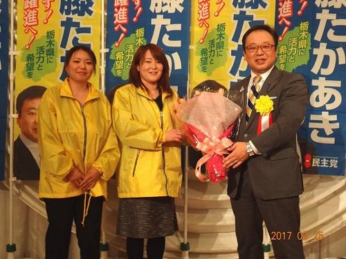 斉藤たかあき後援会<春のつどい2017>議員活動10周年記念!03