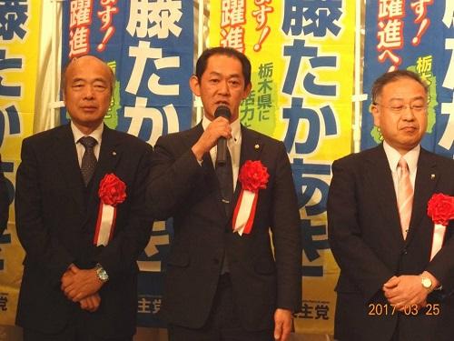 斉藤たかあき後援会<春のつどい2017>議員活動10周年記念!18