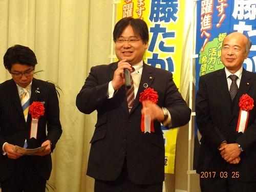斉藤たかあき後援会<春のつどい2017>議員活動10周年記念!20