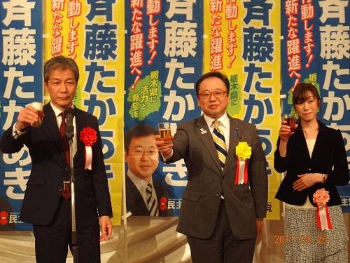 斉藤たかあき後援会<春のつどい2017>議員活動10周年記念!22