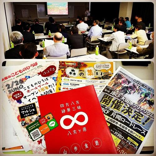 矢板市『情報発信ツール やいこみゅ』と『スポーツツーリズム』!