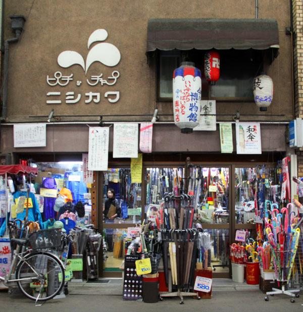 にしかわ傘店