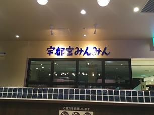 0226みんみん@店前