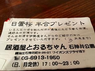 170328とおるちゃん@サービス