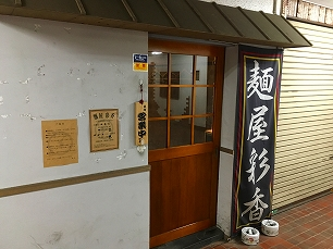 170329彩香@店前