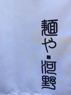 170330河野@のれん