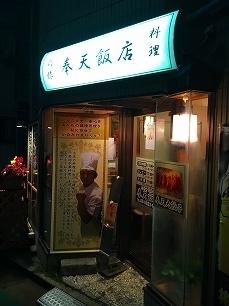 170403奉天飯店@店前
