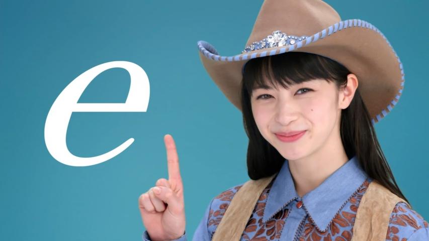 JR西日本「もっと!eこと!ワタシはネットでカウガール編」中条あやみ