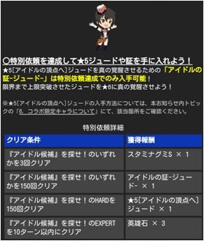 12-特別依頼