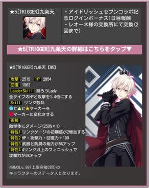 15-☆5【TRIGGER】九条天
