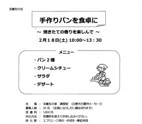 16-3料理講習会