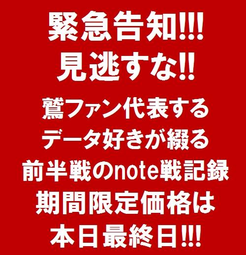 20170409note告知