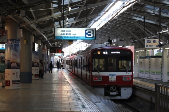①京急川崎 (550x367)