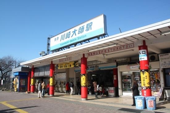 ④川崎大師駅 (550x367)