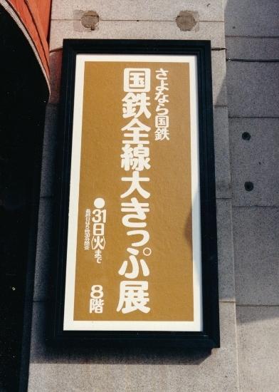 ⑪高島屋入口