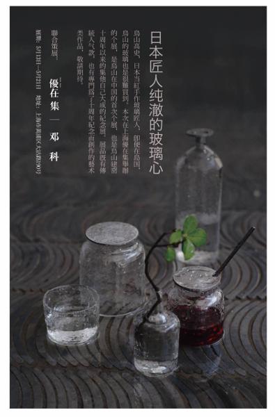 Shanghai solo Exhibition2017-TakafumiToriyama