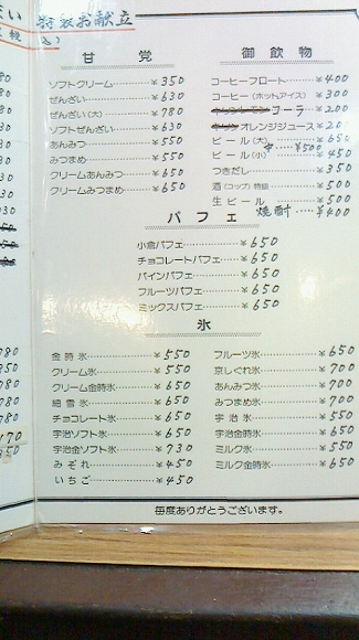 けふいちむにゅ170329-02