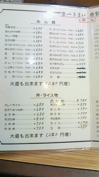 けふいちむにゅ170329-01