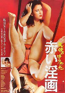 Tenshi_Inga.jpg
