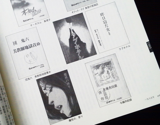 nikkatsu1971-1988_3.jpg