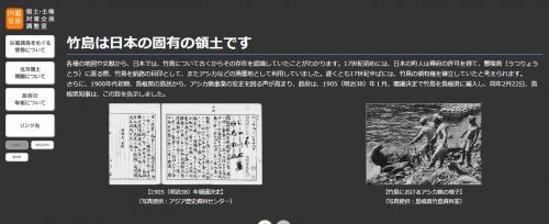 竹島12017-02-21 (2)