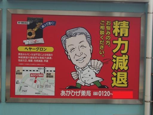 20170304・新宿散歩ネオン02・西武新宿駅