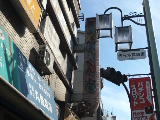 20170304・新宿散歩ネオン11・代々木
