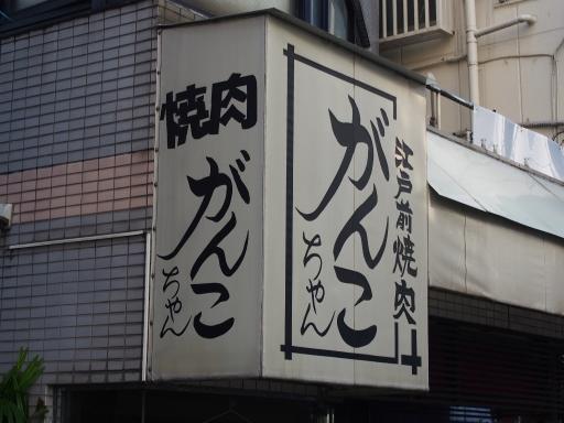 20170304・新宿散歩ネオン14・南新宿