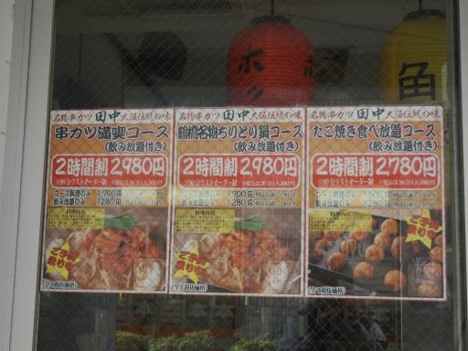 20170304・新宿散歩ビミョー18
