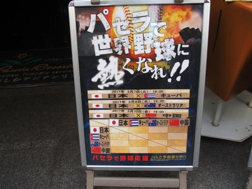20170304・新宿散歩ビミョー23