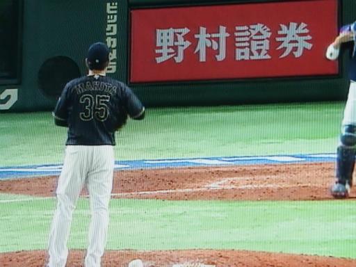 20170312・オランダ・牧田投手