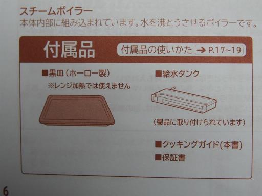 20170405・炊飯器と電子レンジ11
