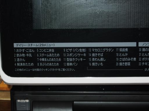 20170405・炊飯器と電子レンジ08・中