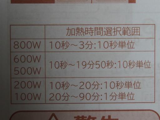 20170405・炊飯器と電子レンジ19