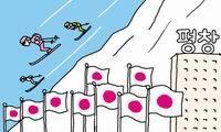 韓国平昌を埋め尽くす日章旗イラスト(200x120)(20170226)
