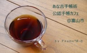 富山市CAFE