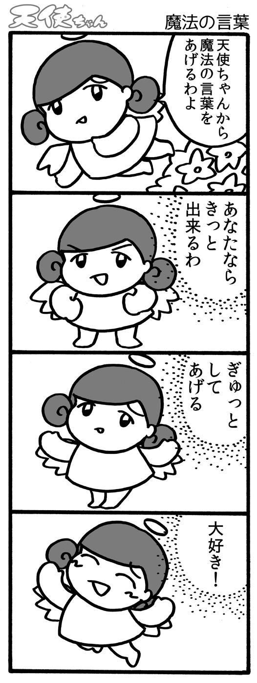 天使ちゃん_魔法の言葉170223