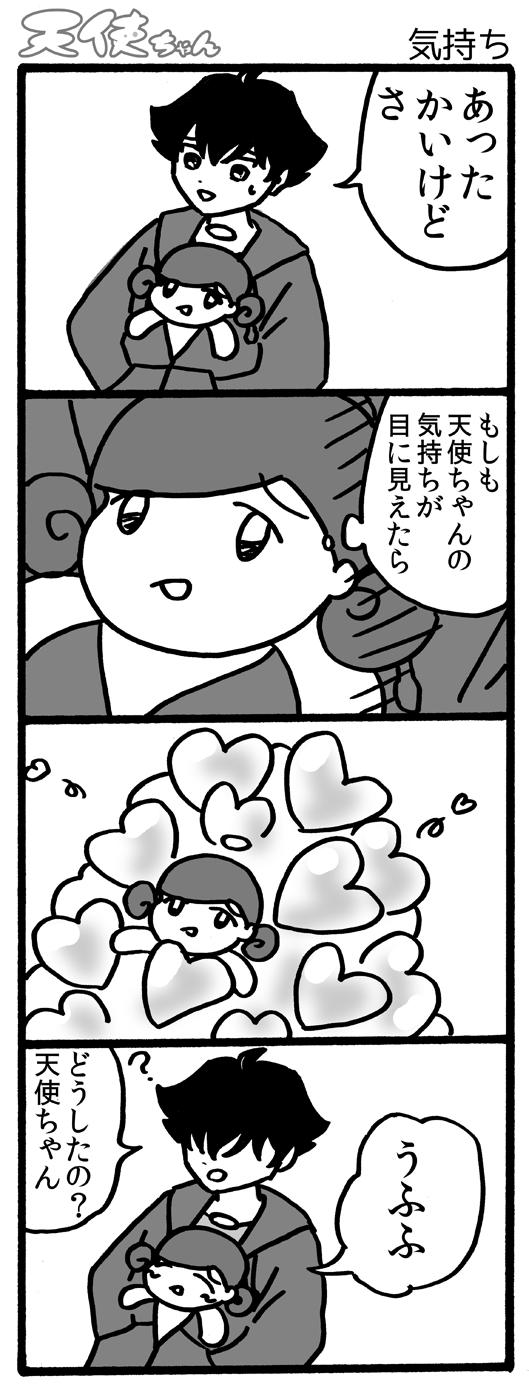 天使ちゃん_気持ち170225