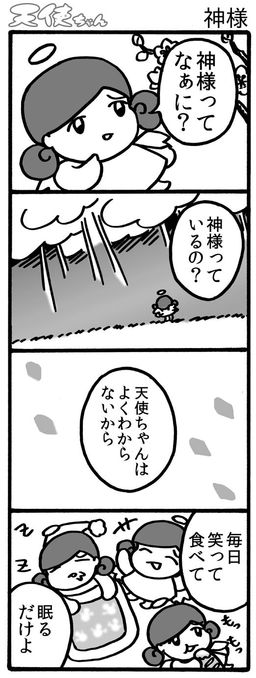 天使ちゃん_神様170225