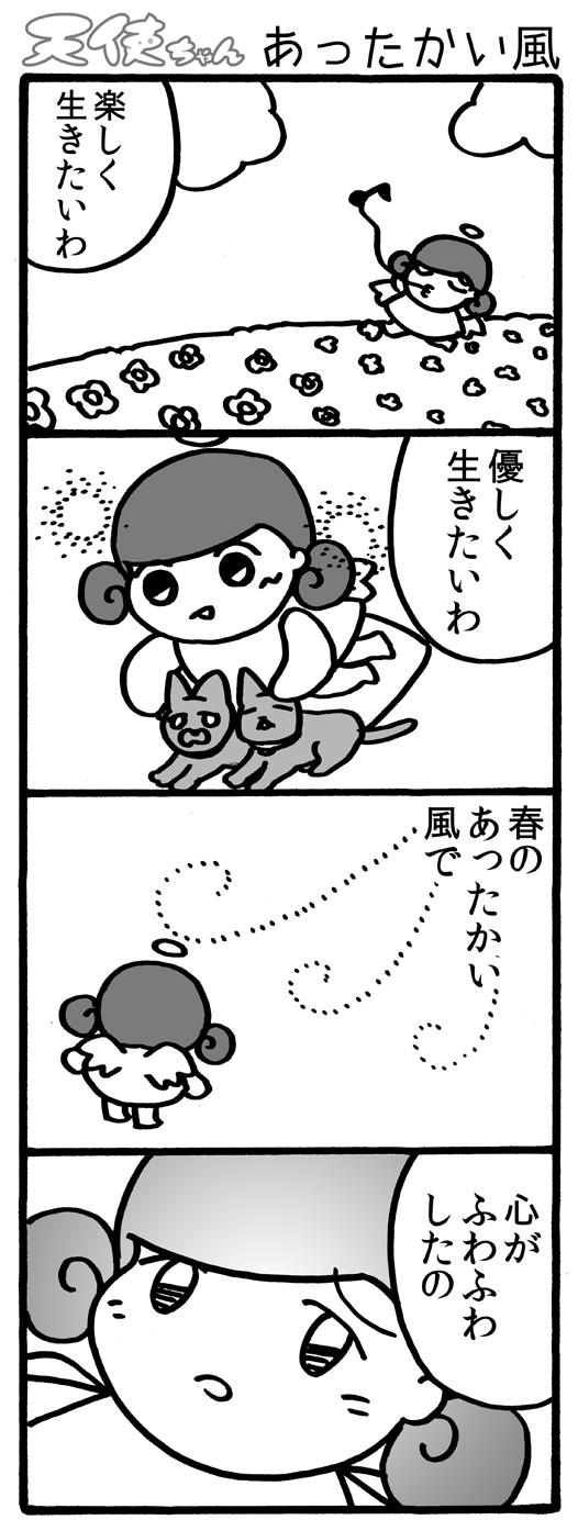 天使ちゃん_あったかい風170319