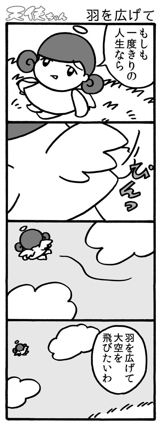 天使ちゃん_羽を広げて170319