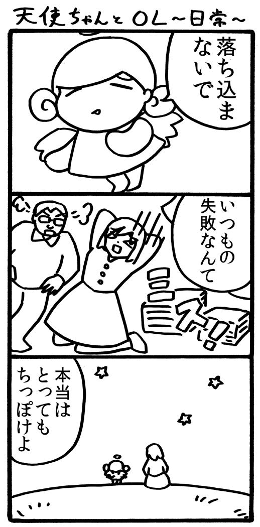天使ちゃんとOL_日常170319