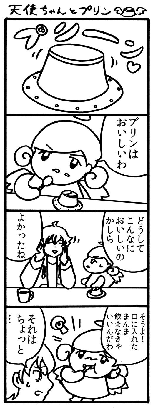 天使ちゃんとプリン170319