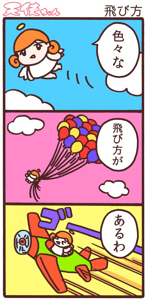 天使ちゃん_飛び方170319