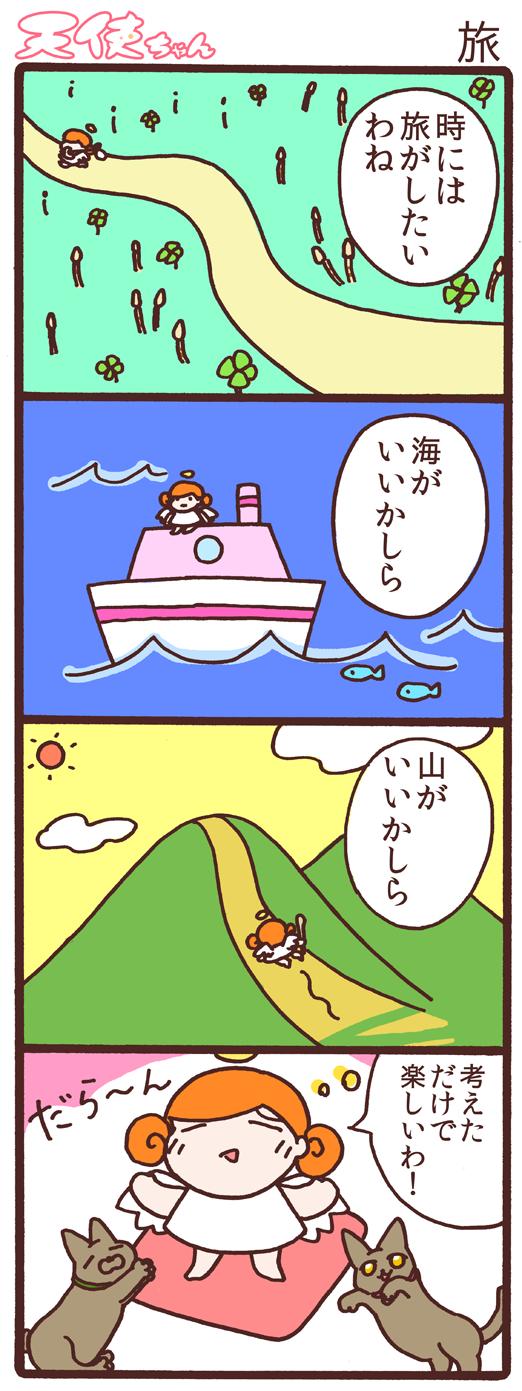 天使ちゃん_旅170420